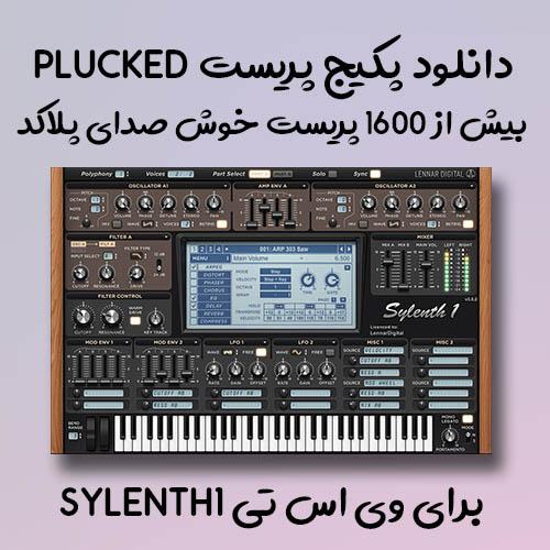 دانلود پکیج پریست پلاکد های خوش صدا برای وی اس تی Sylenth1 بیش از 1600 پریست