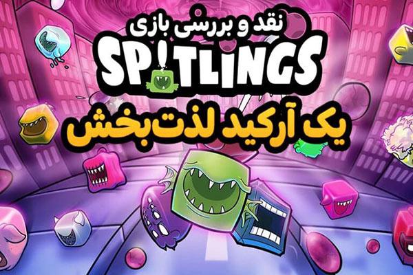نقد و بررسی بازی Spitlings