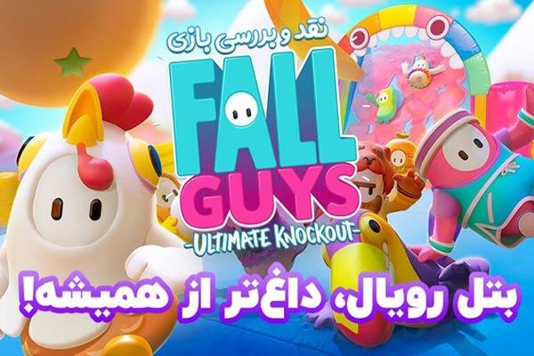 بررسی بازی Fall Guys: Ultimate Knockout