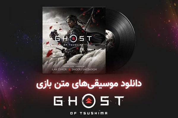 موسیقیهای بازی Ghost of Tsushima