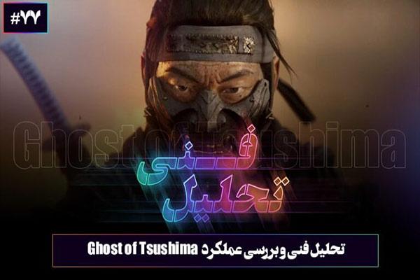 تحلیل فنی و بررسی عملکرد بازی Ghost of Tsushima