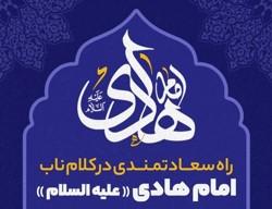 اینفوگرافی راه سعادتمندی در کلام امام هادی ع
