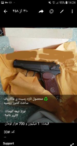 خرید و فروش سلاح