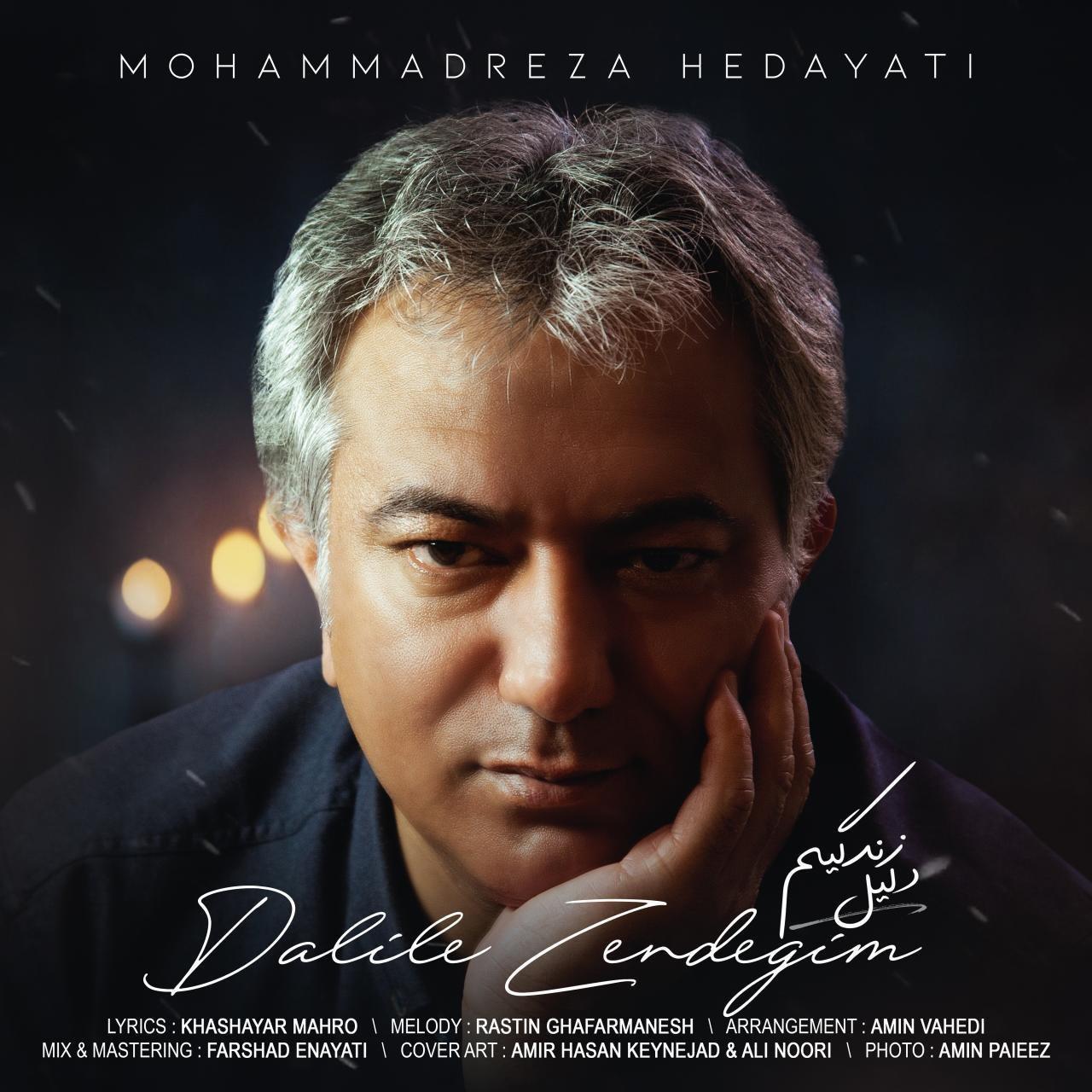 دانلود آهنگ جدید محمدرضا هدایتی به نام دلیل زندگیم