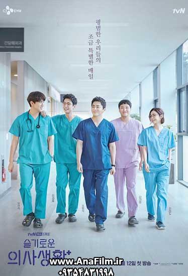 http://s11.picofile.com/file/8406166018/Hospital_Playlist_1_2020.jpg