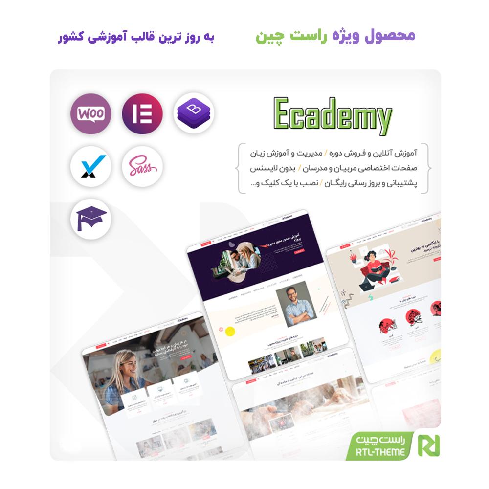 https://www.rtl-theme.com/ecademy-lms-online-education-wordpress-theme/?aff=TN_Plugin