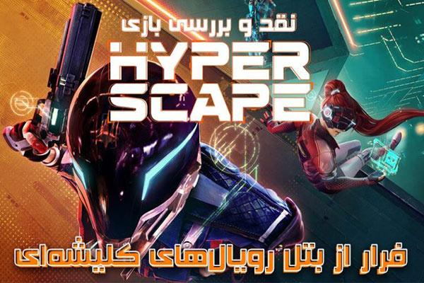 نقد و بررسی بازی Hyper Scape
