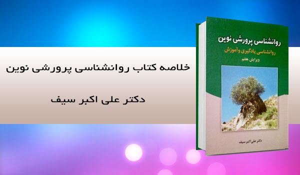 کتاب روانشناسی پرورشی نوین روانشناسی یادگیری و آموزش مولف دکتر علی اکبر سیف(pdf)