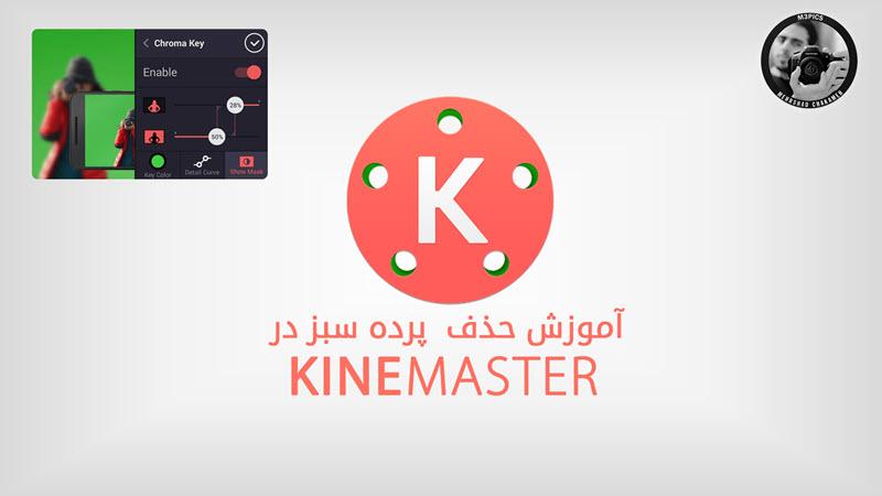 آموزش حذف پرده سبز در KineMaster