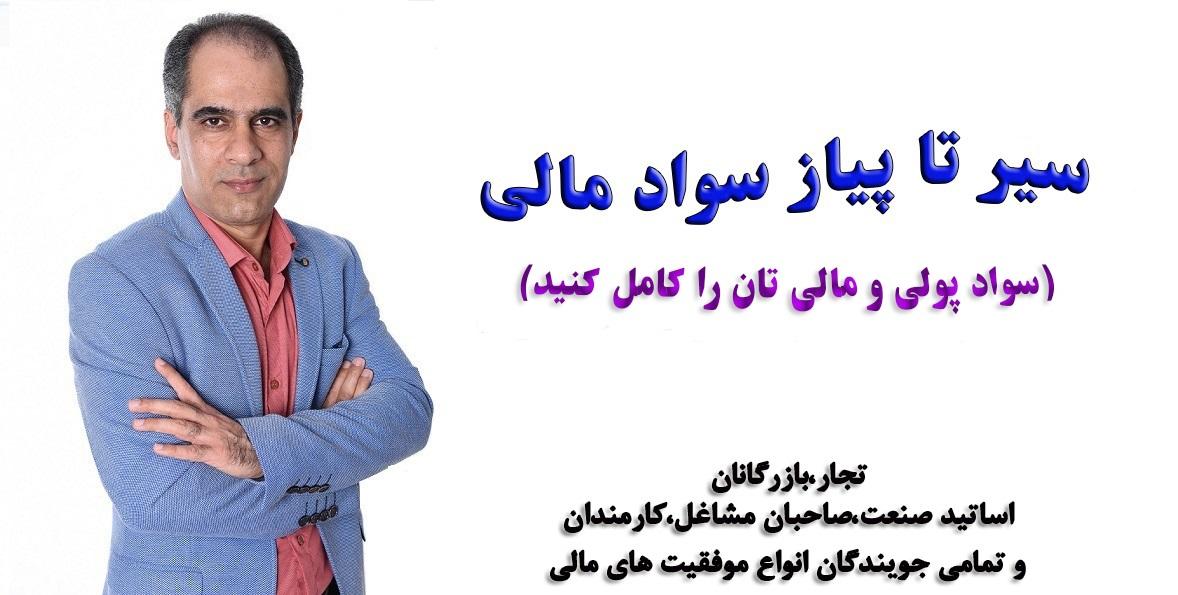 سایت فوق تخصصی سواد مالی | سایت مسعودی پور