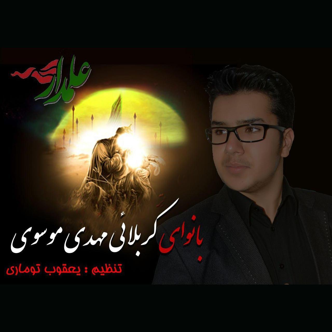 http://s11.picofile.com/file/8406964384/12Mahdi_Mousavi_Alamdar.jpg