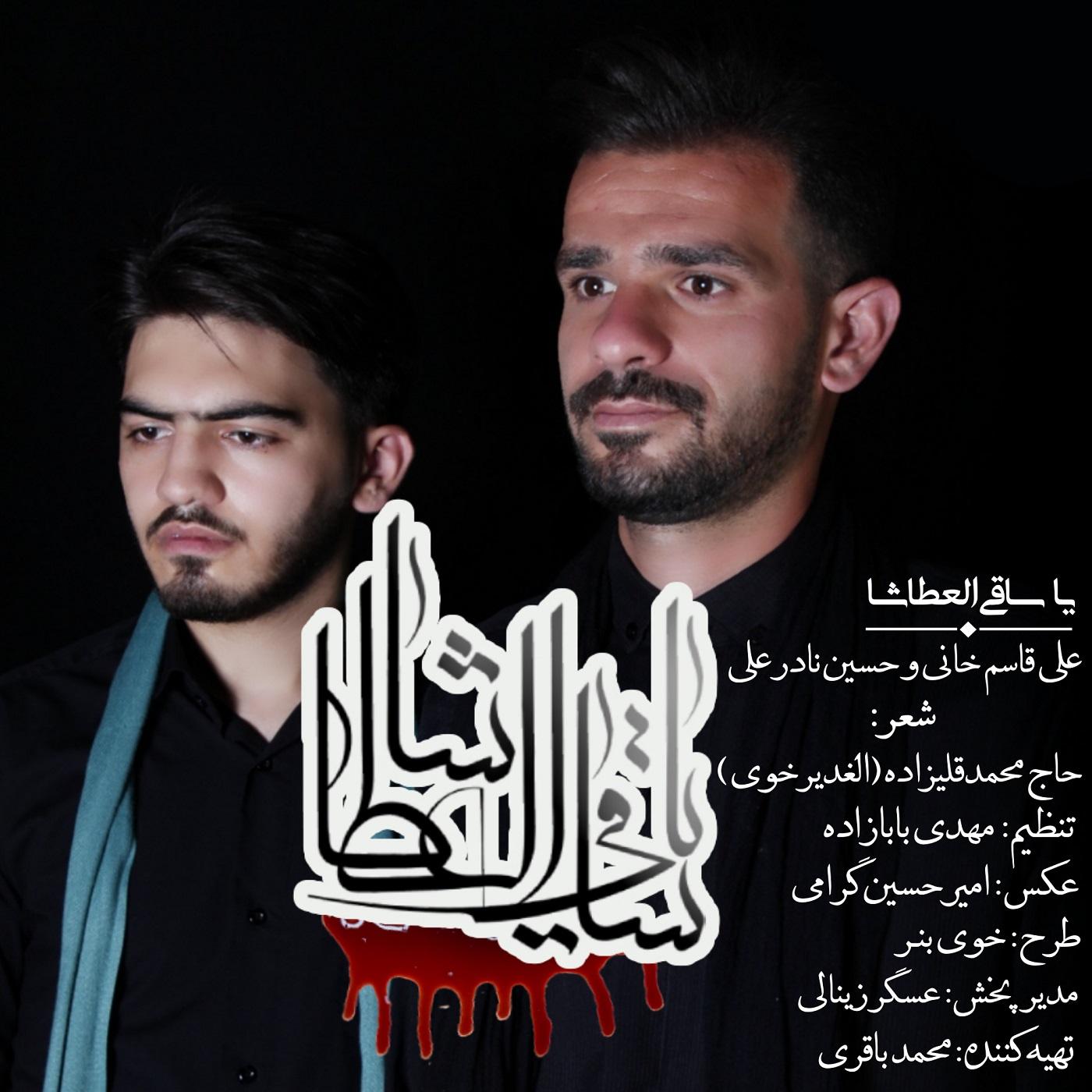 http://s11.picofile.com/file/8407010918/09Hossein_Nader_Ali_Feat_Ali_Ghasemkhani_Ya_Saghi_Alataasha.jpg