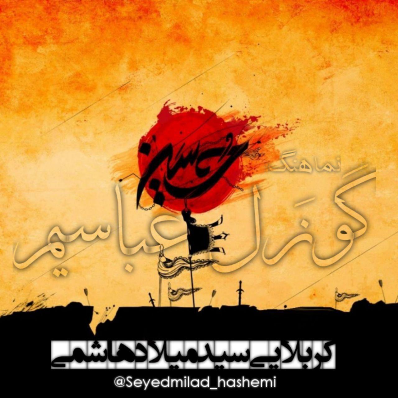 http://s11.picofile.com/file/8407272776/17Seyed_Milad_Hashemi_Gozal_Abbasim.jpg