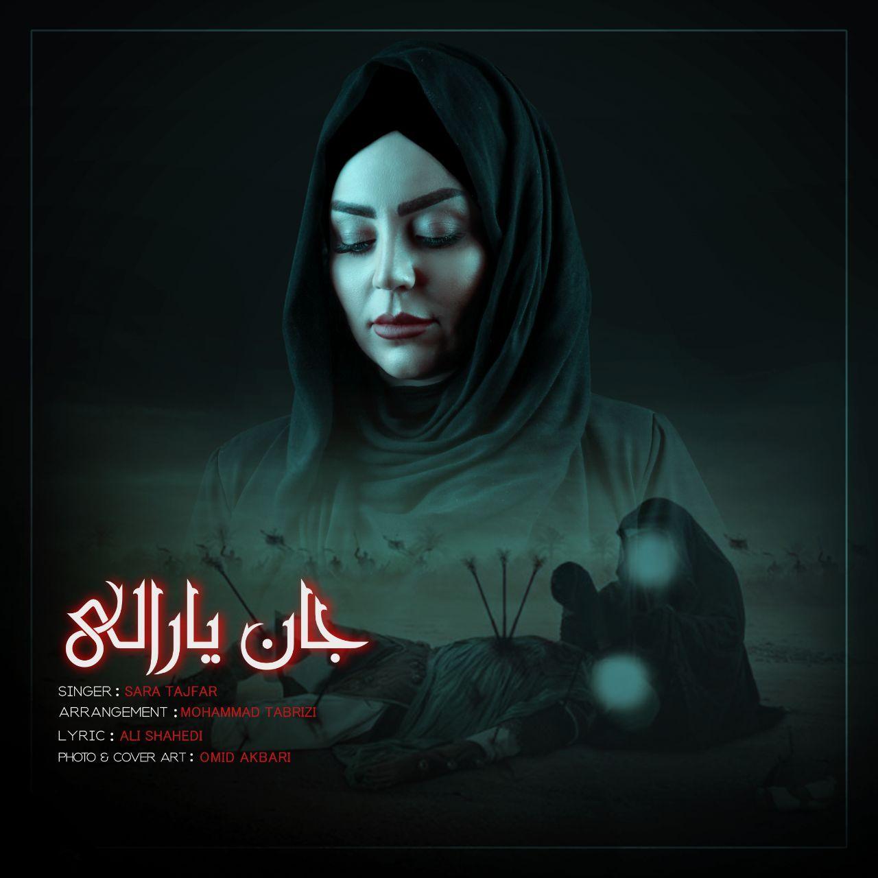 http://s11.picofile.com/file/8407273592/16Sara_Tajfar_Jan_Yarali.jpg