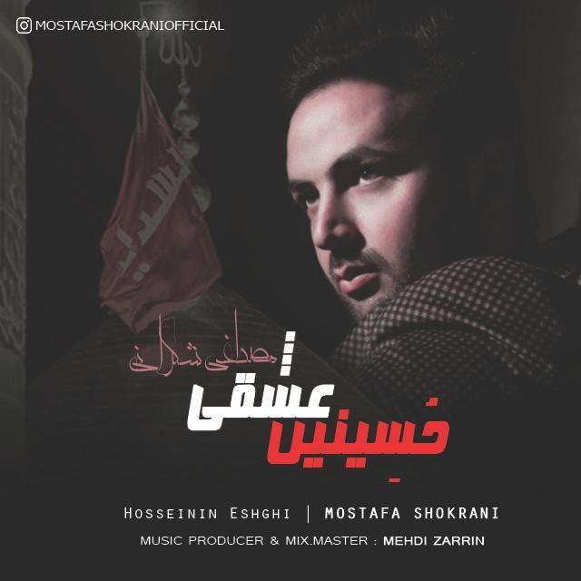 http://s11.picofile.com/file/8407273968/15Mostafa_Shokrani_Hosseinin_Eshghi.jpg