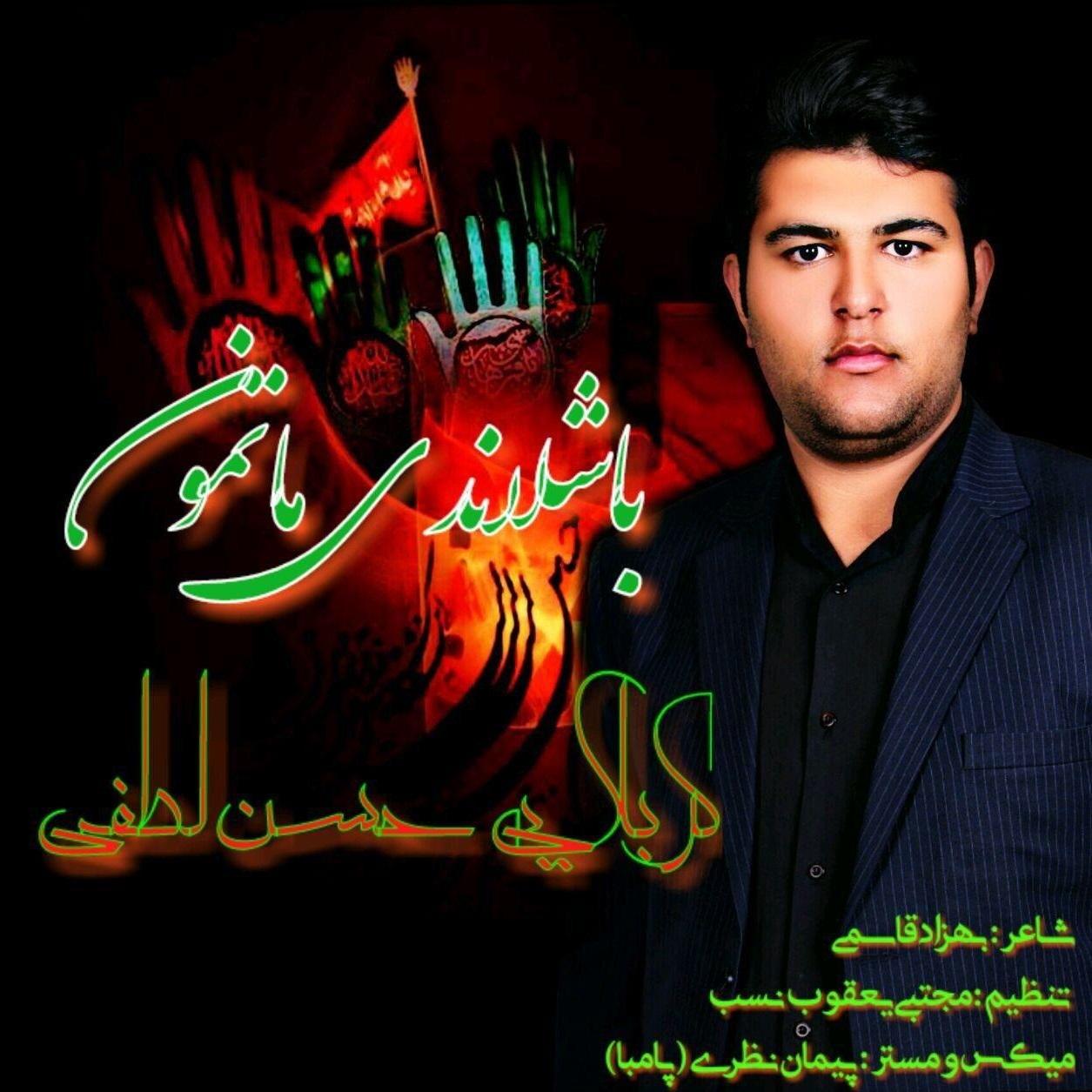 http://s11.picofile.com/file/8407345784/07Hassan_Lotfi_Bashlandi_Matamon.jpg