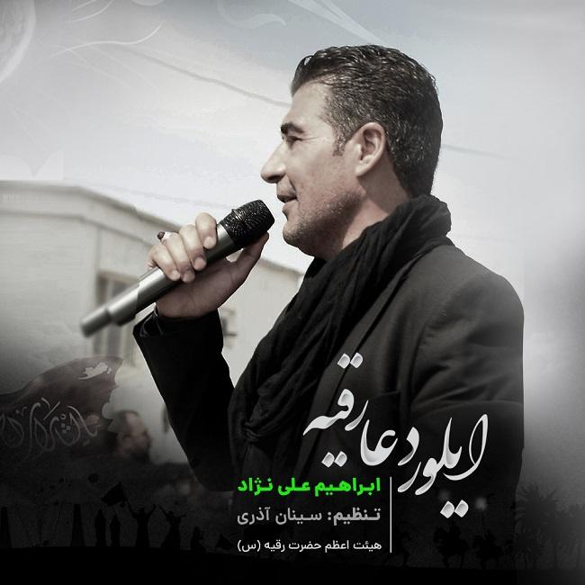 http://s11.picofile.com/file/8407385076/06Ebrahim_Alinezhad_Eilvar_Doa_Roghaye.jpg