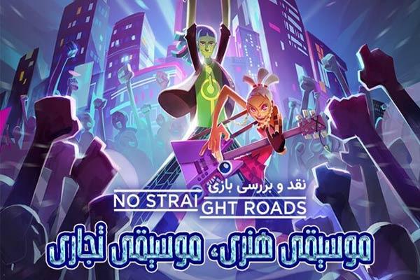 بازی No Straight Roads