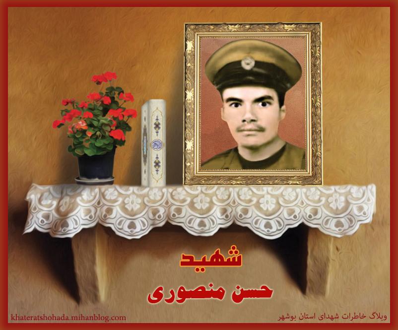 شهید حسن منصوری